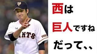 オリックス・西勇輝がFAで友人菅野智之の巨人へ移籍濃厚?
