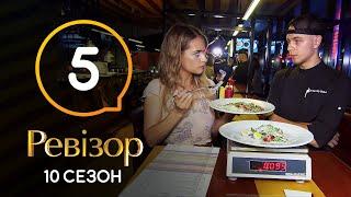 Ревизор 10 сезон – КИЕВ – 04.11.2019