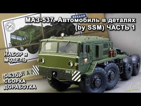 видео: МАЗ-537. Автомобиль в деталях (by ssm). Обзор. Сборка. Доработка. ЧАСТЬ 1