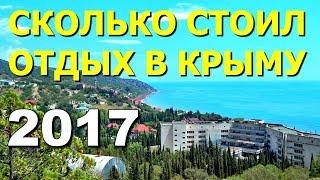 видео Сколько стоит съездить и отдохнуть в Крыму? (сезон 2018)