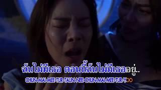 ร้องฟรี! คาราโอเกะสุดมันส์กับเพลงฮิตเพียบ | ไม่มีเธอ ไม่ตาย - แก้ม วิชญาณี (Feat. TWOPEE)