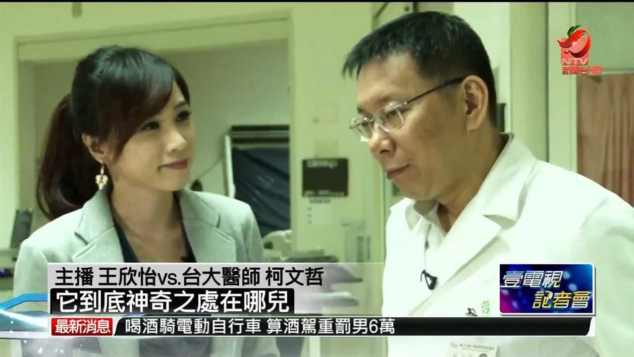 新聞欣情 - 臺灣葉克膜之父 柯文哲救人如救火 - YouTube