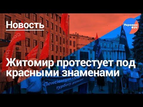 Под красными знаменами: Житомир протестует