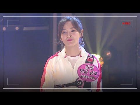 everysing 세정 - If You