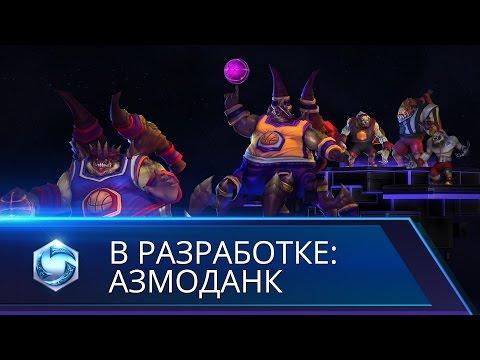 видео: В разработке: Азмоданк