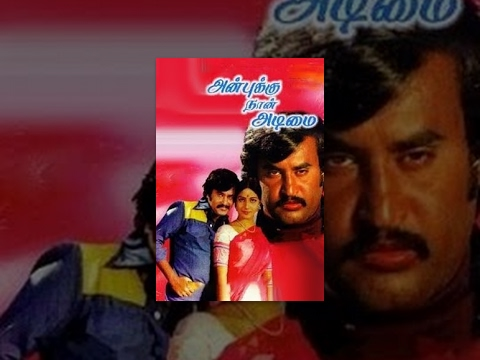 Full Length Tamil Movie   Anbukku Naan Adimai   Rajinikanth, Rati agnihotri