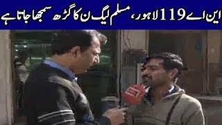 NA-119 Lahore, PMLN Ka Garh Samjha Jata Hai - Headlines - Dunya News