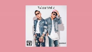 UrboyTJ : ไม่อยากฟัง (Don't) Ft. Mindset - Official Lyric Video