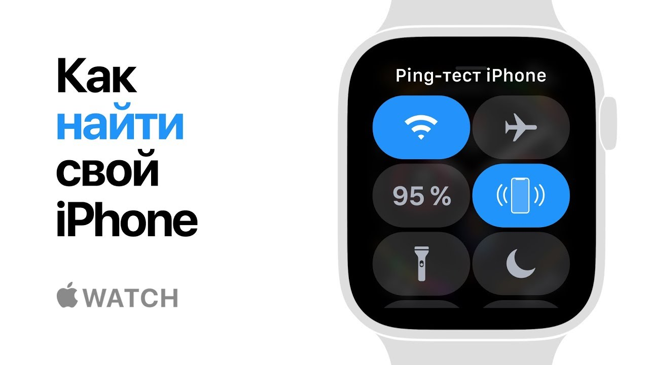 Apple Watch Series 4  Как найти свой iPhone  Apple