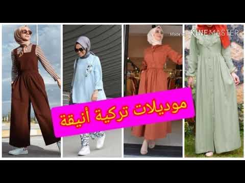جديد ملابس محجبات 2020 Hijab Fashion Summer 2020 Youtube