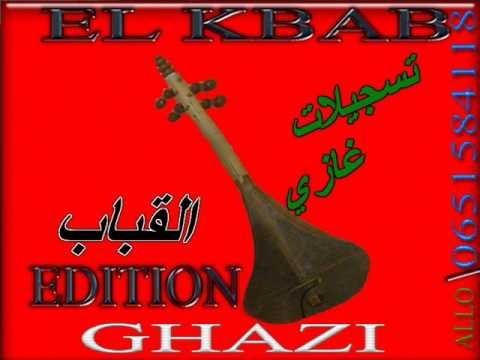 khnifra ghazi elkbab swamite