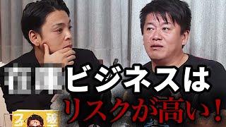 堀江貴文のQ&A「◯◯ビジネスはリスクが高い!!」〜vol.1132〜