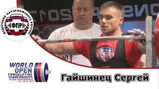 Гайшинец Сергей   Чемпионат Мира по пауэрлифтингу 2017