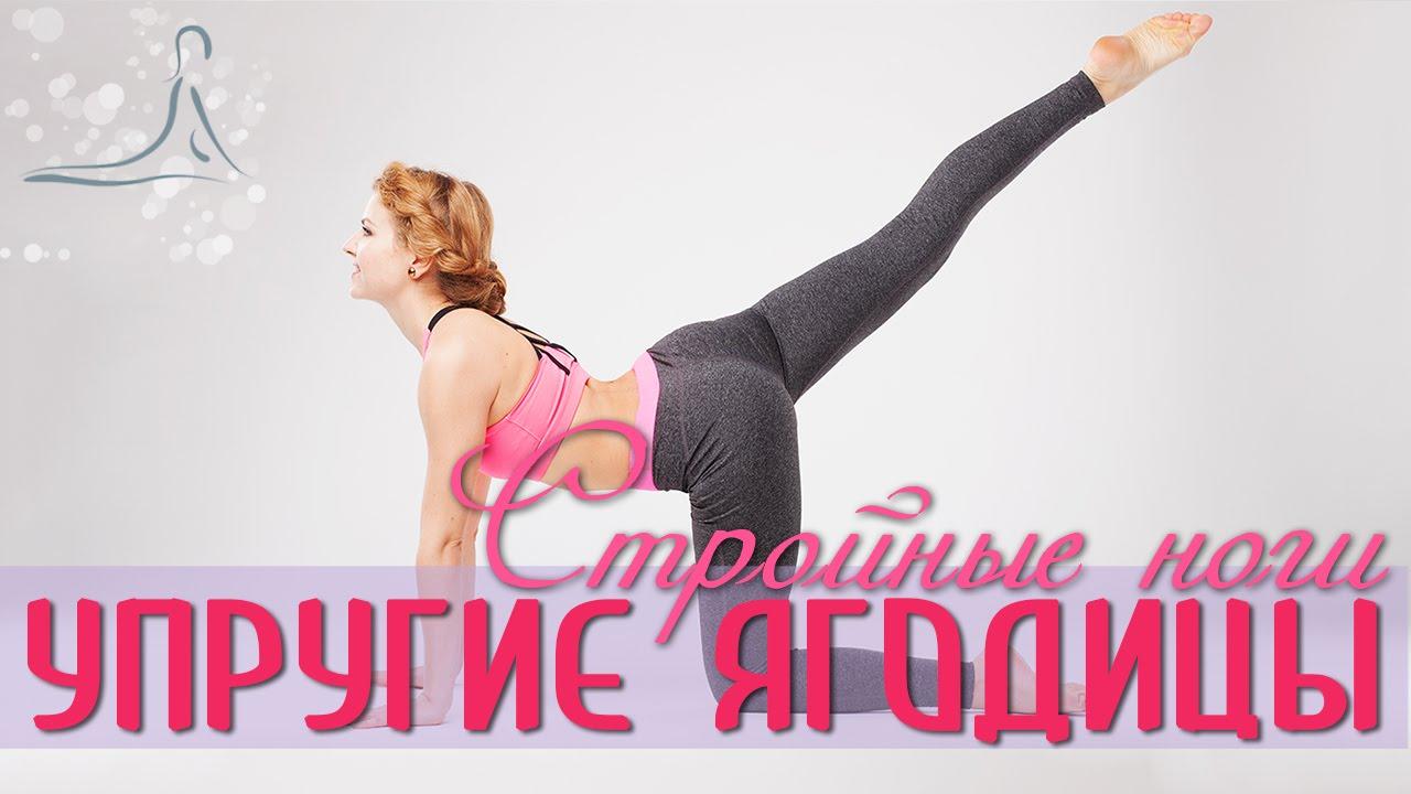Упражнение для упругсти попка видео