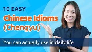 10 EASY Chinese Idioms/Chengyu (成语) You Can Actually Use in Daily Life - Learn Mandarin Chinese
