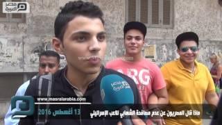 بالفيديو| ماذا قال المصريون عن رفض