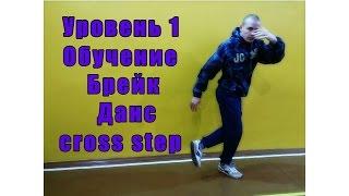 Обучение Брейк Данс,How to Breakdance:  Кросс степ (cross step)