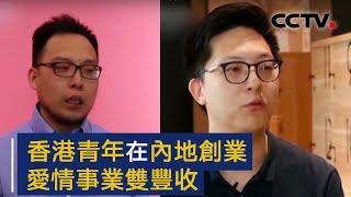 香港青年在内地创业 爱情事业双丰收 | CCTV