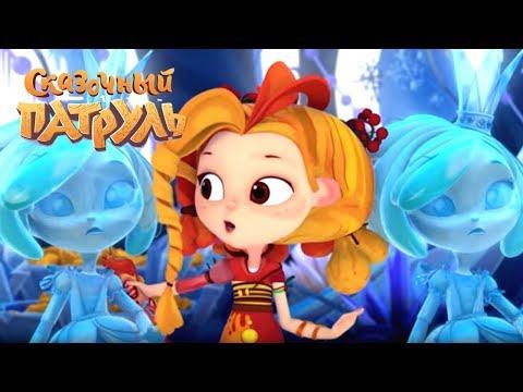 Сказочный патруль — Песня Подруги из 22 серии Снежная королева
