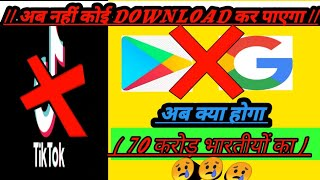 Tik tok banned / why Tik Tok banned in India / latest full update in hindi
