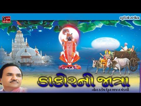 Hemant Chauhan Nonstop Dhun Bhajan Mandali Dakor Ni Jatra Gujarati Devotional Songs  2