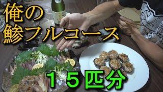 究極の鯵パーティー!釣ったアジ15匹を全部さばいて食べる!