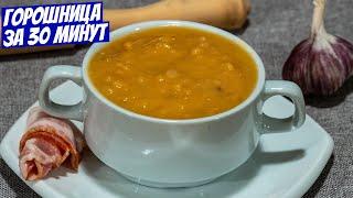 Горошница с мясом и копченостями за 30 минут рецепт каши на завтрак