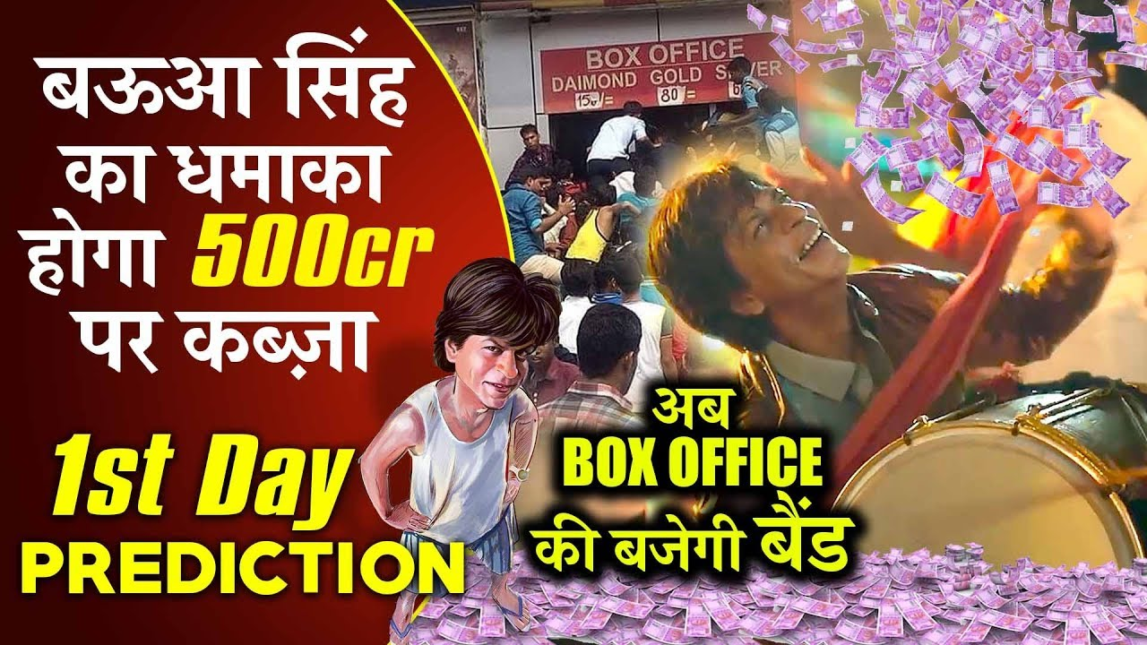 Zero First Day Box Office Prediction   Shahrukh Khan Highest Collection Expert Reaction