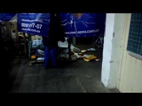 Мист экспресс как ищут посылки для выдачи г Запорожье центральное отделение на Шевченковском