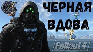 Fallout 4 ТОП Броня Чёрная Вдова М Ж