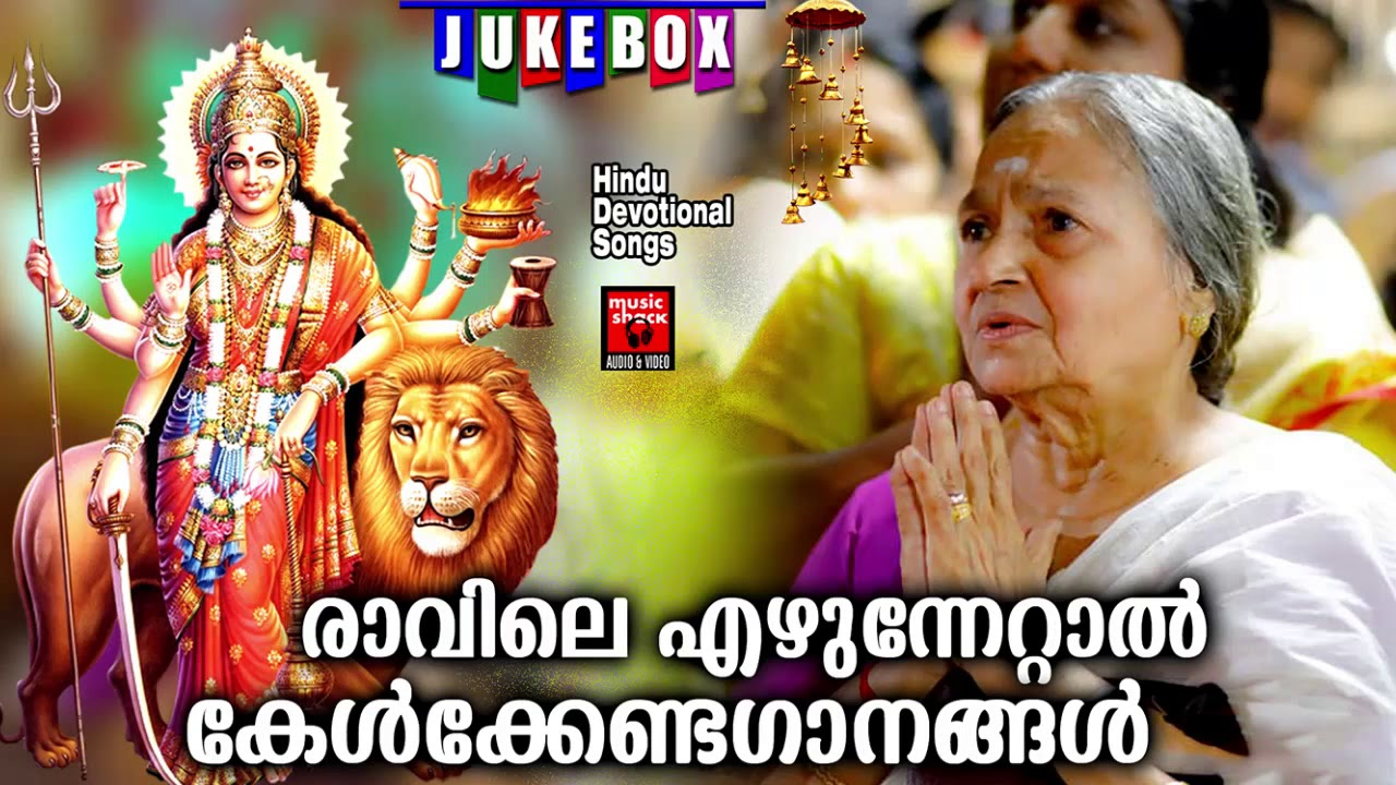 രാവിലെ എഴുന്നേറ്റാൽ കേൾക്കേണ്ടഗാനങ്ങൾ # Hindu Devotional Songs Malayalam 2020