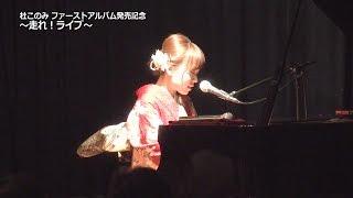 杜このみ / 初恋えんか節・江差初しぐれ〜ピアノ弾語り〜(LIVE)