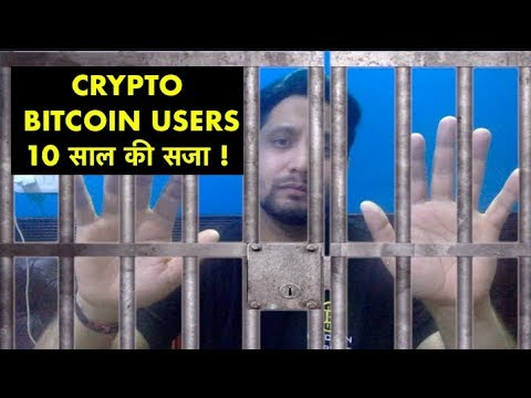 10 साल की Jail – अगर Bitcoin I Crypto खरीदा बेचा India में – जानिए हमारी राय