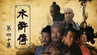 《水浒传》 第40集 征方腊(主演:李雪健、周野芒、臧金生、丁海峰、赵小锐)| CCTV电视剧