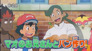 Anime Pokémon SUN&MOON Episodes 71&72 Preview P2