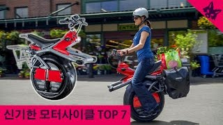 신기한 모터사이클 TOP 7