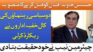 Exclusive Interview By Chairman Nab Justice  Javed Iqbal  | NRO Deal with Sharif Family Part II