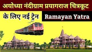 New Train Start For RAMAYAN YATRA