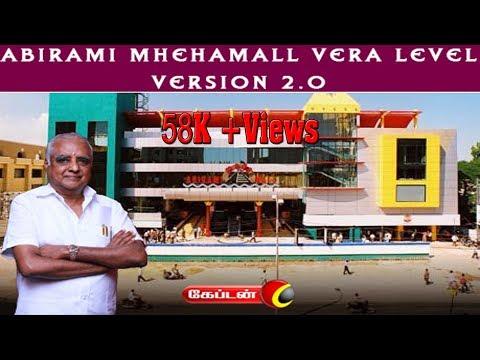 அபிராமி Mall இனி இல்ல !!! vera level-ல்ல வருது | Abirami Mega Mall 2.0 | #அபிராமிராமநாதன் #Apiramiramanatan  Like: https://www.facebook.com/CaptainTelevision/ Follow: https://twitter.com/captainnewstv Web:  http://www.captainmedia.in  About Captain TV  Captain TV, a standalone Tamil General Entertainment Satellite Television Channel was launched on April 14 2010. Equipped with latest technical Infrastructure to reach the Global Tamil Population A complete entertainment and current affairs channel which emphasison • Social Awareness • Uplifting of Youth • Women development Socially and Economically • Enlighten the social causes and effects and cover all other public views  Our vision is to be recognized as the world's leading Tamil Entrainment, News  and Current Affairs media network most trusted, reaching people without any barriers.  Our mission is to deliver informative, educative and entertainment content to the world Tamil populations which inspires people through Engaging talented, creative and spirited people. Reaching deeper, broader and closer with our content, platforms and interactions. Rebalancing Tamil Media by representing the diversity and humanity of the world. Being a hope to the voiceless. Achieving outstanding results efficiently.