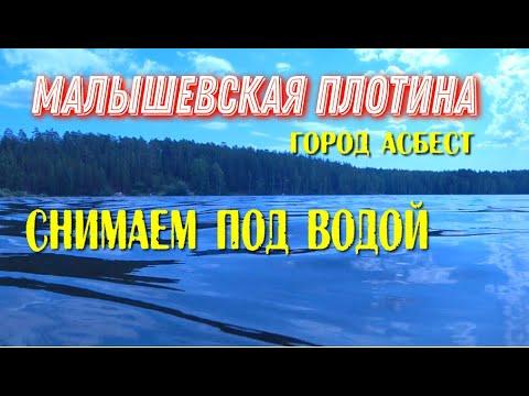 Поехали-купаться.Малышевская-плотина-город-Асбест.Жара-+38,Турция-отдыхает.city-asbestos