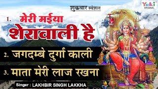 शुक्रवार स्पेशल : मेरी मईया शेरावाली है : जगदम्बे दुर्गा काली : माता मेरी लाज रखना : मातारानी के भजन