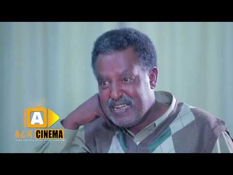 ዓለሜ 28   Aleme  New Ethiopian Sitcom Part   28 20191