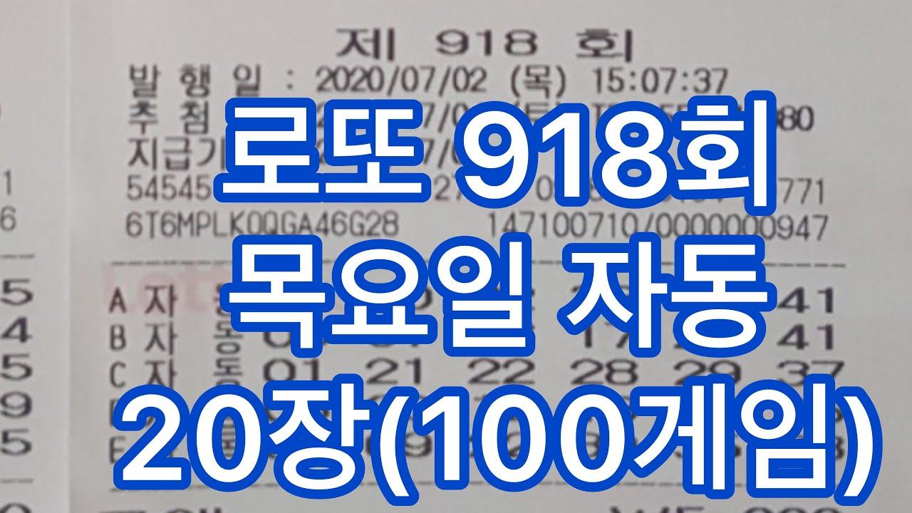 로또 918회 목요일 자동사진20장(100게임)