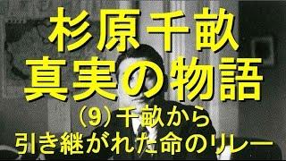 ユダヤ人を救った日本のシンドラー 杉原千畝物語(9)千畝から引き継がれた命のリレー