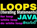 Iterating (LOOPS) Statements in java telugu || for loop || while loop || do-while loop