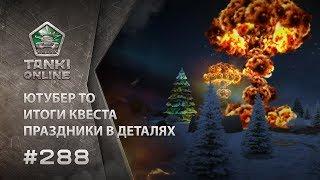 ТАНКИ ОНЛАЙН Видеоблог №288