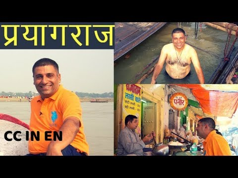 A day in   Prayagraj (Allahabad) | Street food plus city Tour