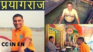 EP 5 A day in   Prayagraj (Allahabad) | Street food plus city Tour Thumb