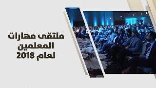 ملتقى مهارات المعلمين لعام 2018