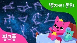 황도 12궁 별자리 친구들 | 핑크퐁과 함께 듣는 신비한 별자리 동화 | 과학 동화 | 핑크퐁! 인기동화